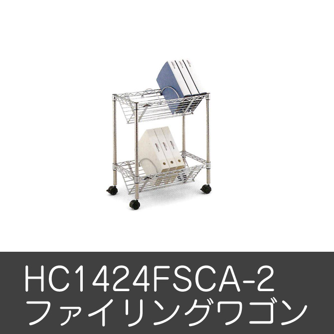 ホームエレクター ファイリングワゴン HC1424FSCA-2 2段 セット品 幅60cm×奥行35cm×高さ73cm HomeERECTA 書類棚 収納 スチールラック棚 メタルラック スチールシェルフ スチール棚