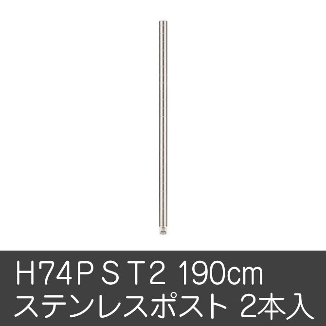 ステンレスポスト パーツ オプション H74PST2 ステンレスポスト(2本入り)収納棚 ラック キャビネット ホームエレクター home erecta