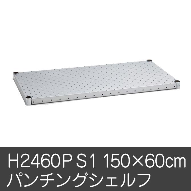 シェルフ パーツ オプション H2460PS1 パンチングシェルフ収納棚 ラック home erecta 使い勝手の良い キャビネット 2020新作 ホームエレクター