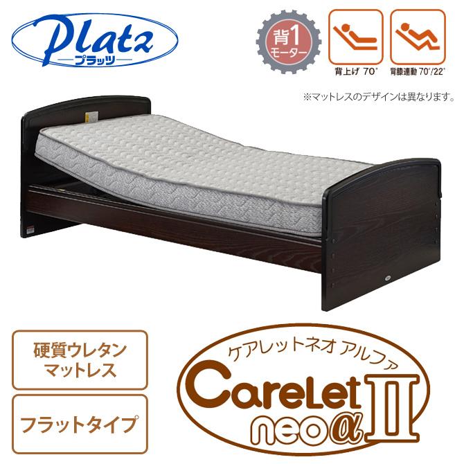 ケアレットネオアルファ2 背上げ1モーターベッドセット(フラット PLATZ・硬質ウレタンマットレス) 電動ベッド フラットタイプ 電動 ベッド+マットレスセット リクライニングベッド [送料無料] 医療ベッド 介護ベッド 医療ベッド シングルベッド プラッツ PLATZ plats 組立開梱設置無料 [送料無料], アーティフィシャルフラワーsoup°:d2710a47 --- itoptele.com