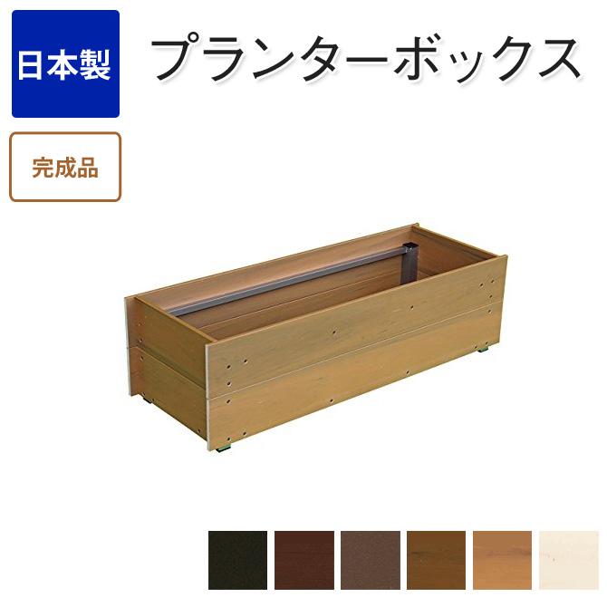 プランターボックス 日本製 ボックス単品 ガーデン ガーデンプランター プランター ガーデン プランター プランタボックス プランター ボックス 樹脂製 国産 [送料無料]