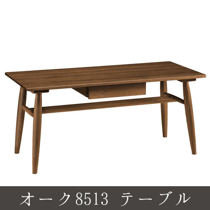 オーク8513 テーブル オーク材 シンプル サイドチェスト サイドボード 玄関収納 ローテーブル 座卓 幅100cm ブラウン色 ブラウン