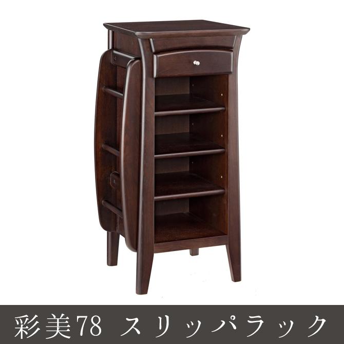 彩美78 スリッパラック スリッパラック 収納家具 玄関収納 スリッパラック 木製 高級感 落ち着くデザイン サイドの棚は左右どちらでも使用できます