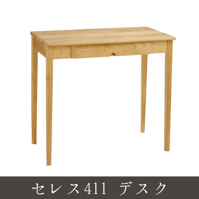 セレス411 デスク デスク 勉強机 書斎机 作業台 PCデスク 作業テーブル 作業机 学習机 つくえ 机 素朴な素材感 シンプル 穏やかな風合い ナチュラル
