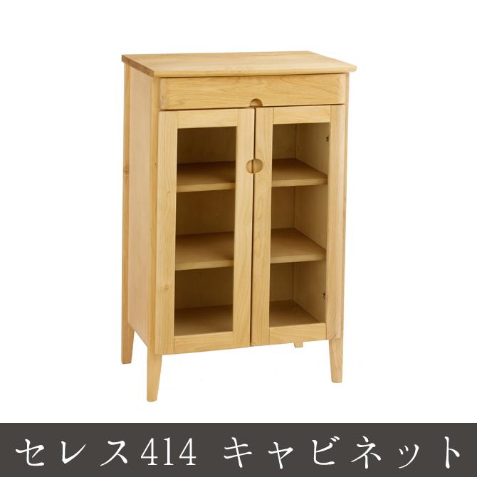 セレス414 キャビネット キャビネットキャビネット収納 家具 書棚 木製 ラック 多目的ラック 収納棚 幅54cm 素朴な素材感 シンプル 穏やかな風合い ナチュラル