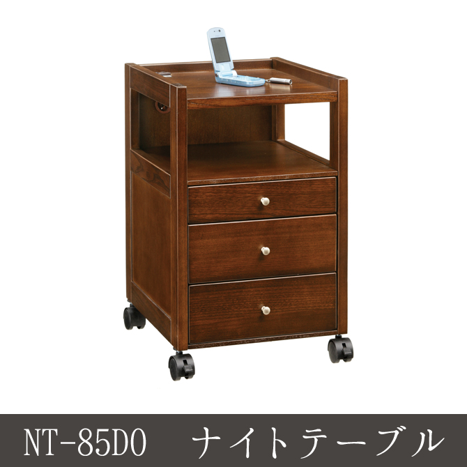 NT-85DO ナイトテーブル マガジンラック サイドテーブル ベッドサイドテーブル ベッドテーブル 便利 幅33cm