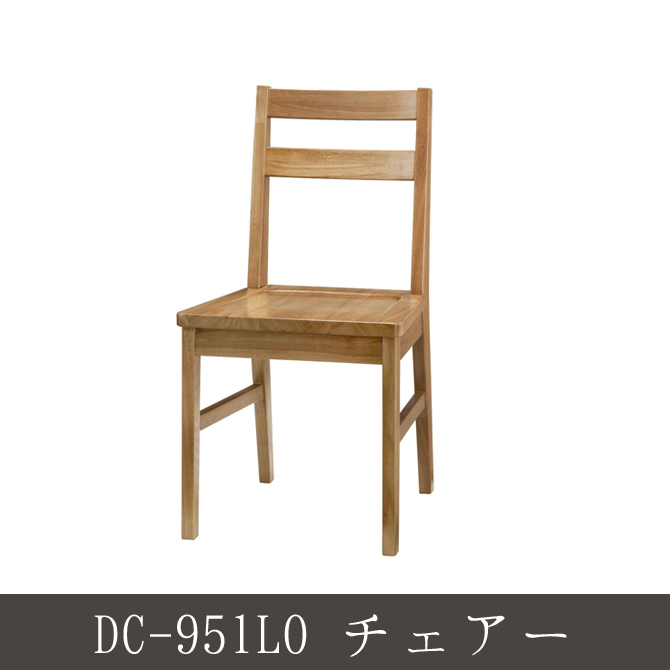 DC-951LO チェアー チェアー 木製 ダイニングチェアー 椅子 いす chair イス 木製チェア シンプル