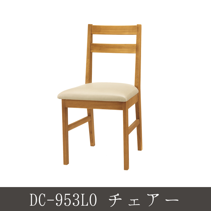 DC-953LO チェアー 木製 ダイニングチェアー 椅子 いす chair イス 木製チェア シンプル