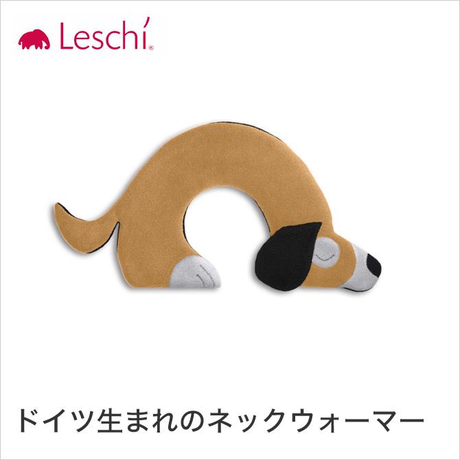ネックウォーマー ドッグ 犬 LESCHI (レシー) ドイツ産まれのウォーマーグッズ オーガニック小麦粒 オーガニックウォーマー ORGANIC WARMER