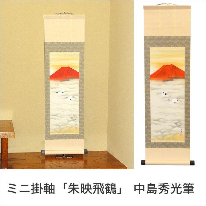 ミニ掛け軸 赤富士 国産 掛軸 「朱映飛鶴」 中島秀光筆 化粧箱入り 掛け軸 掛軸 ミニサイズ