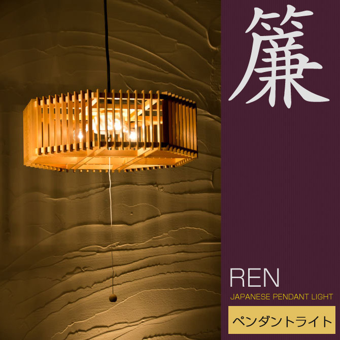 和 照明 ペンダントライト 国産 和風照明 簾 AP832 ren 木組 和風和室照明 和風 和モダン レトロ ペンダントランプ 和室用照明 LED対応照明 led 蛍光灯 ペンダントライト おしゃれ 天井照明 照明器具 インテリア照明 照明 和室