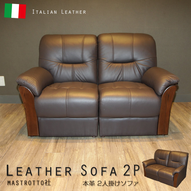 The Tree 2P Sofa Which Used Genuine Leather [leather Made In MASTROTTO  Company] Luxuriously. Part 53