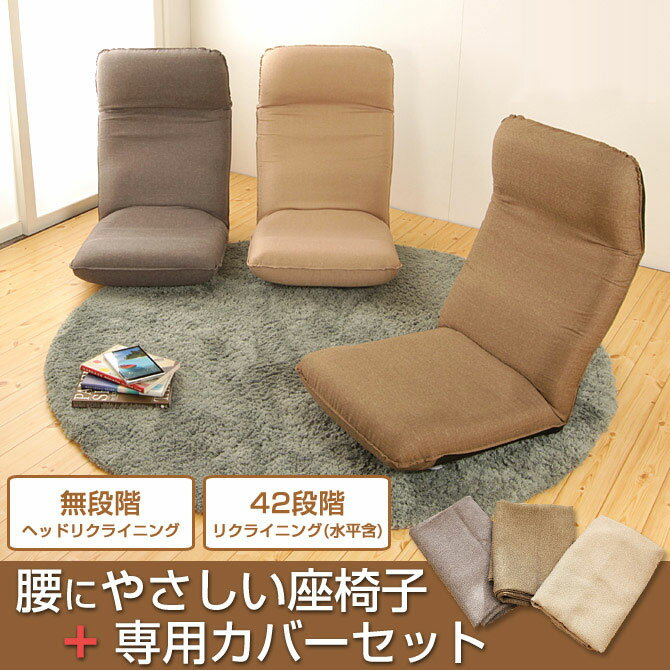 Delicieux Huonest: 10,000 Zaisu Chair Reclining \1 Reached Only With Cover! ☆  Waist Friendly Chair With Reclining Back Pain Help To! Compact Design Chair  Also ...