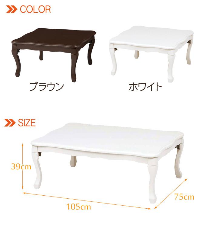 こたつ 長方形 リビングこたつ エレガントな折れ脚こたつ 幅105cm 長方形 幅105×奥行75×高さ39cm こたつテーブル コタツテーブル リビングコタツ リビングテーブル ローテーブル 家具調こたつ 木