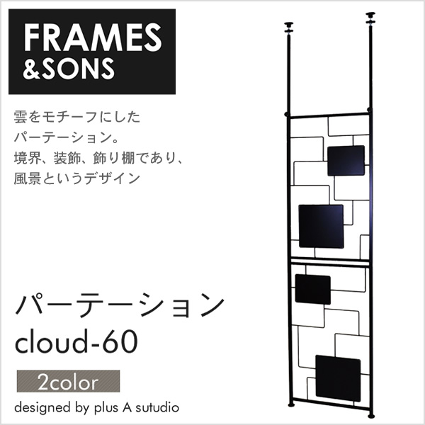 パーテーション 間仕切り 幅60cm 【FRAMES&SONS】日本製 パーテーション cloud-60 KI01 大空を再現する雲モチーフ パーティション ラック 棚 つっぱり式パーテーション 衝立 間仕切り ついたて 突っ張り棚 多目的ラック 国産 送料無料 新生活 引越