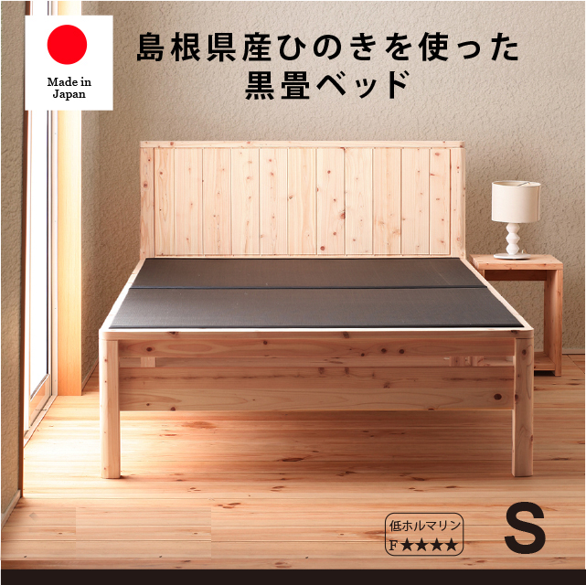 Tatami bed bed black Japanese cypress (mat black) single (frame only) Cypress fold bet unpainted steel Japan folding bed. Tatami bed folding bed tatami bed Cypress Hinoki cypress, Shimane Prefecture from Cypress use! Height adjustable low-formaldehyde F