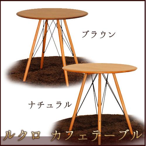 カフェテーブル ルクロ アルダー無垢材の天板 モダンデザイン リビングテーブル 丸型テーブル