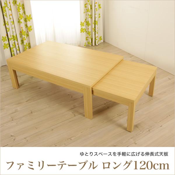 リビングテーブル 幅120cm 伸張式リビングテーブル キャスター付 サイドテーブル コーヒーテーブル ナチュラル ロングタイプ 幅120-225.5cm 送料無料 新生活 引越