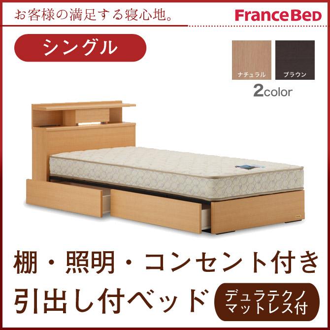 フランスベッド 収納ベッド シングル棚・コンセント・照明・引き出し2杯付きベッド(PSC-1404-DR )+(PSF-205マットレス) シングル [fbp09]
