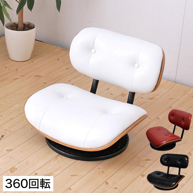 座椅子 回転 ローチェア ローラウンドチェア RDC-60 ミッドセンチュリー モダン レトロな座いす ザイス 360度回転 チェア 一人掛け 椅子 坐椅子 送料無料 新生活 引越