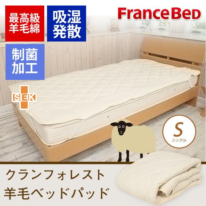フランスベッド クランフォレスト 羊毛ベッドパット シングル ニット生地で最高級 クランフォレスト 100% 羊毛 100% ベッドパット シングル 敷パッド 敷きパッド製 francebed ウール100% [fbp06]