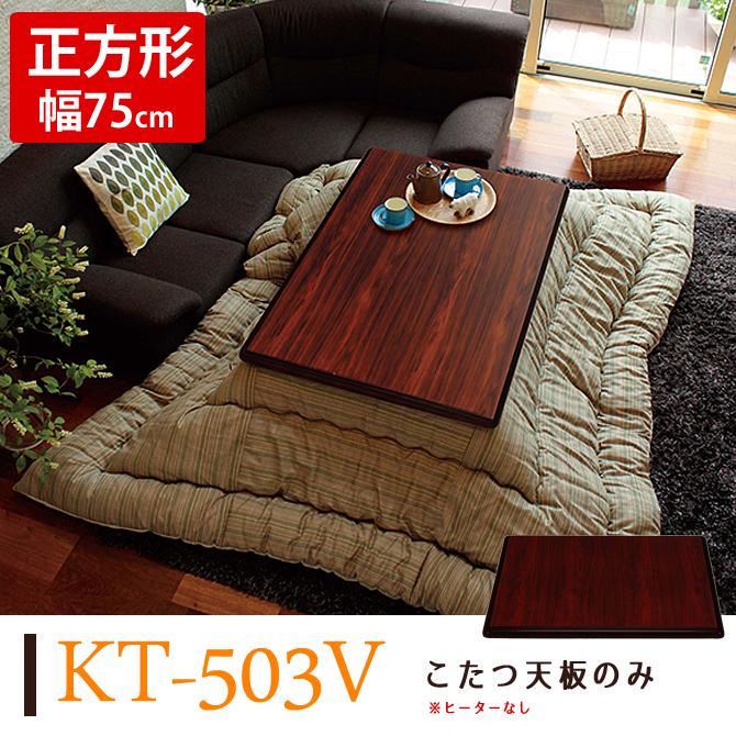 家具調こたつ こたつ天板 KT-503V 幅75cm W75×D75×H3.5cm こたつテーブル コタツテーブル おしゃれ リビングコタツ リビングテーブル ローテーブル 家具調こたつ 木製 ※天板のみ(本体付属しません) 送料無料