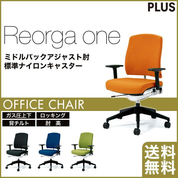 【送料無料】リオルガワン ミドルバックアジャスト肘標準ナイロンキャスター KD-RP67SL オフィスチェア Reorga 事務椅子 OAチェア【代引不可】 新生活 引越 売れ筋