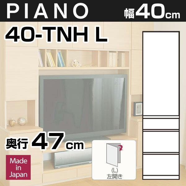 壁面収納PIANO(ピアノ) 40-TNH(扉左開き) 幅40cm 扉+引出し 可動棚3枚【奥行47cm】【代引不可】