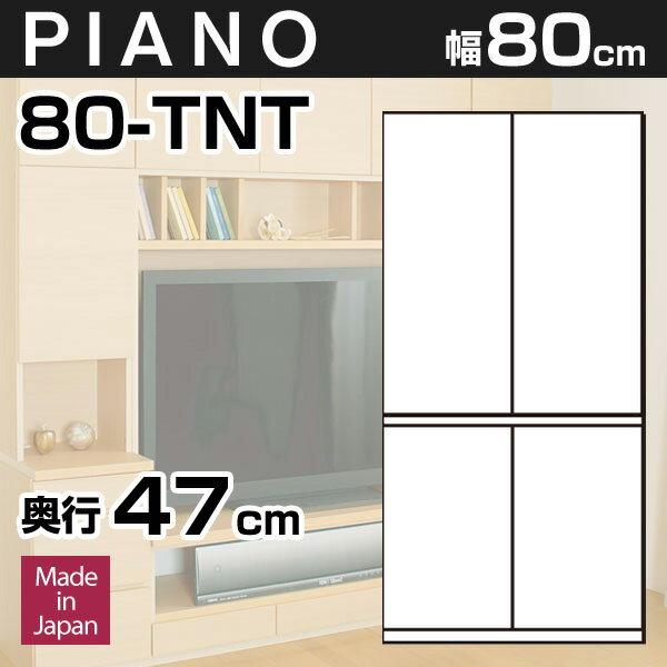 壁面収納PIANO(ピアノ) 80-TNT 幅80cm 扉+扉 可動棚5枚【奥行47cm】【代引不可】