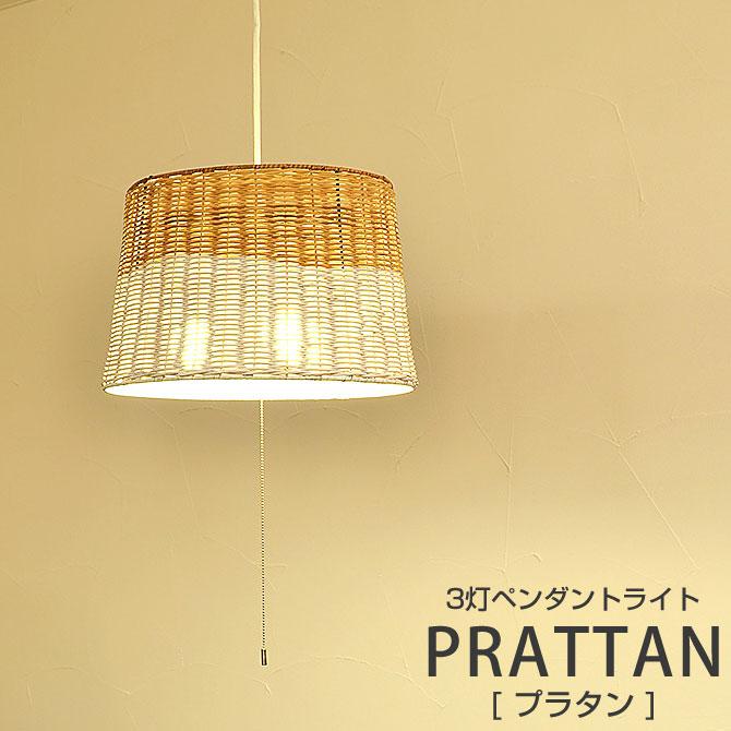 天井照明 ペンダントライト プラタン (PRATTAN) ナチュラル ホワイト LED電球 電球型蛍光灯 Lu Cerca(ル チェルカ) ラタン 北欧 照明 照明器具 シーリングライト ランプ インテリア照明 ダイニング リビング