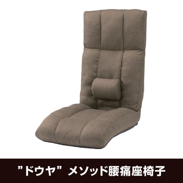 座椅子 ドウヤ メソッド腰痛座椅子 DZ-ボルト フロアーチェア 背部折り畳み式5段階リクライニング 頭部6段階リクライニング 脚部14段階リクライニング 腰部サポート2種類有り 完成品 送料無料 ソファ 座椅子 ソファ座椅子 チェア リクライニングチェア 一人掛け 座椅子