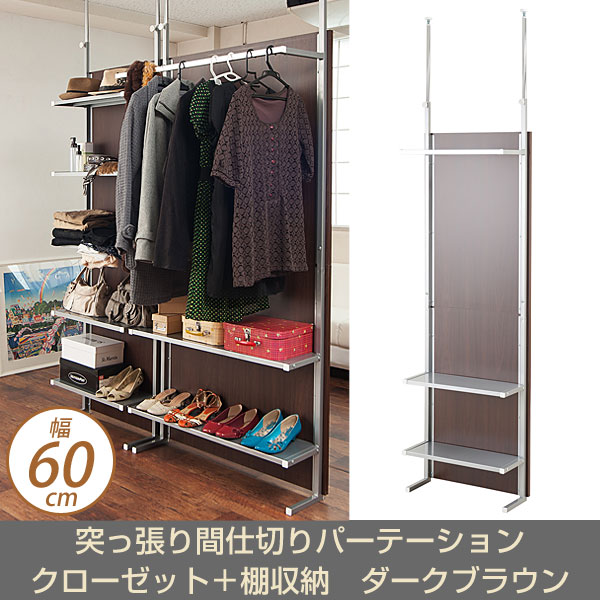 Closet + Shelf Storage Width 60 Cm. Dark Brown