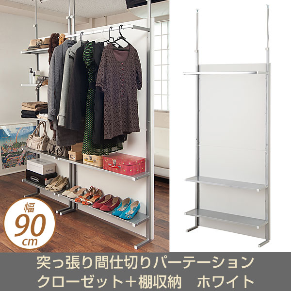 Prop Room Dividers Partitions Closet + Shelf Storage Width 90 Cm White  Color NJ 0425 ...