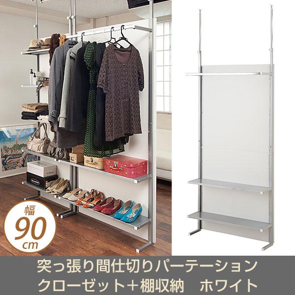Prop Room Dividers Partitions Closet + Shelf Storage Width 90 Cm White  Color NJ 0425
