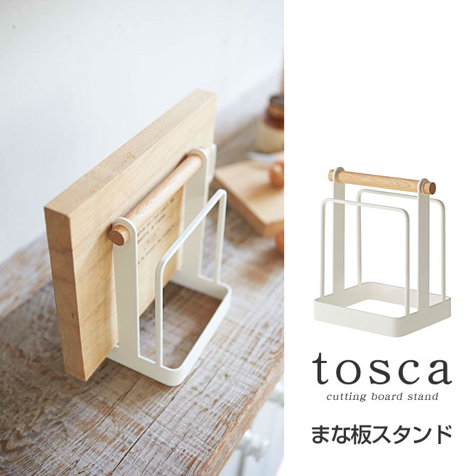 White Kitchen Storage Chopping Board Chopping Board Stand Tosca Tosca Stand  Natural Wood Steel Stand Cutting Board Cutting Board Holder Kitchen