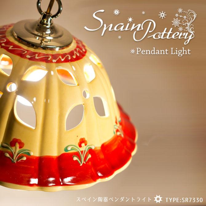 ライト 照明 スペイン陶器ペンダントライト SR7330 天井照明 ハエン陶器 洋風ペンダントライト スペイン製 ダイニング リビング インテリア照明 電球型蛍光灯 LED電球対応 照明