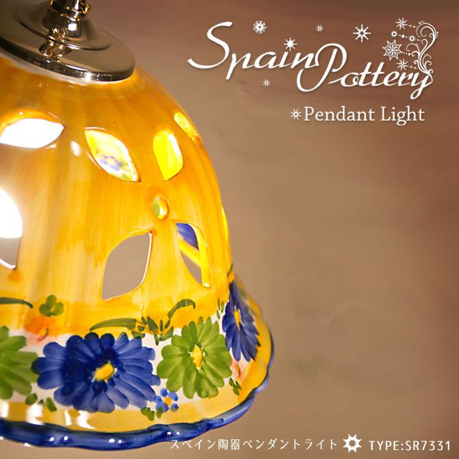 ライト 照明 スペイン陶器ペンダントライト SR7336 天井照明 ハエン陶器 洋風ペンダントライト スペイン製 ダイニング リビング インテリア照明 電球型蛍光灯 LED電球対応 照明