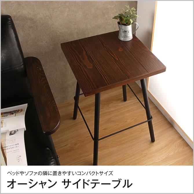 サイドテーブル オーシャン パイン材 スチールフレーム ブラック ヴィンテージ レトロ ソファサイドテーブル カフェテーブル ナイトテーブル アイアン