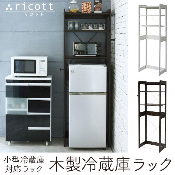 冷蔵庫ラック 幅60cm 木製 棚 レンジ台 ラック フック付 可動棚 小型冷蔵庫用