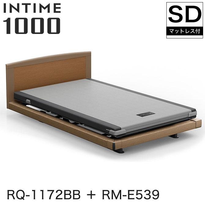 パラマウントベッド インタイム1000 電動ベッド マットレス付 セミダブル 1+1モーター ハリウッド(ブラウンサンド) ラウンド(マットブラウン) ミディアムウォールナット カルムコア INTIME1000 RQ-1172BB + RM-E539