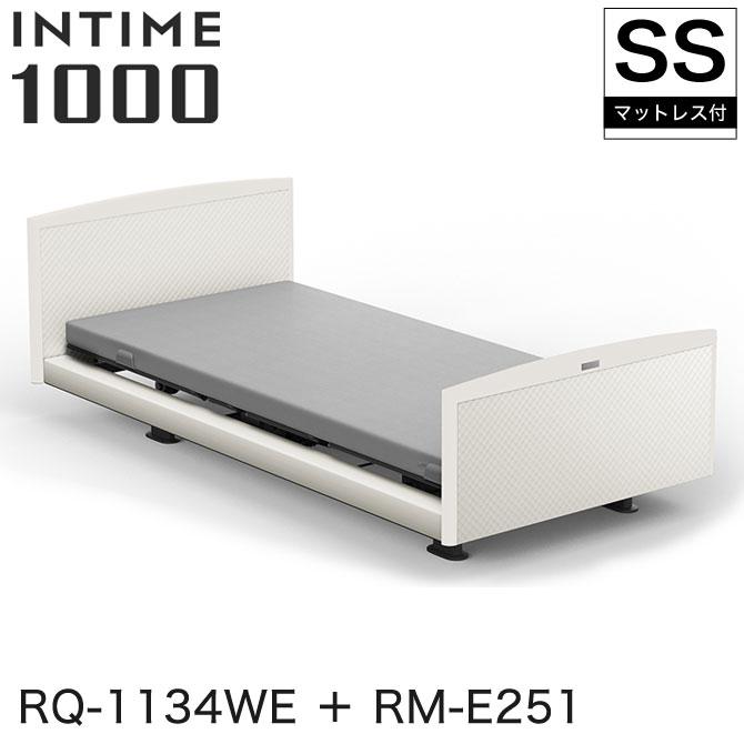 【非課税】 パラマウントベッド インタイム1000 電動ベッド マットレス付 セミシングル 1+1モーター ヨーロピアン(ホワイトスパークル) ラウンド(マットホワイト) ホワイトスパークル カルムライト INTIME1000 RQ-1134WE + RM-E251