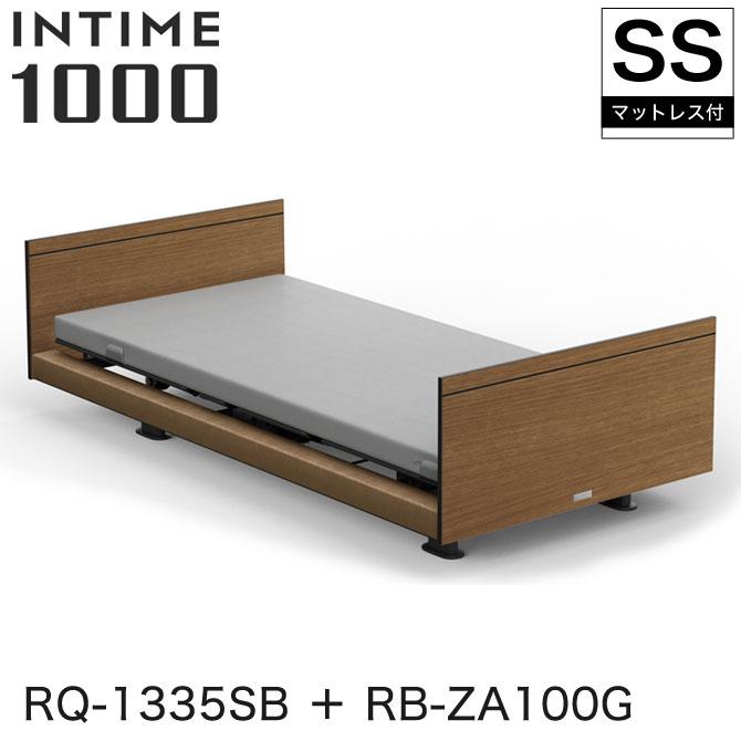 【非課税】 RQ-1335SB パラマウントベッド インタイム1000 電動ベッド + マットレス付 セミシングル 3モーター RB-ZA100G ヨーロピアン(ブラウンサンド) スクエア ミディアムウォールナット グレイクス INTIME1000 RQ-1335SB + RB-ZA100G, ノーブルゴルフ:d0913982 --- apps.fesystemap.dominiotemporario.com