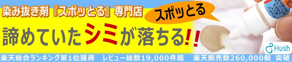 染み抜き剤『スポッとる』専門店:Hush(ハッシュ) スポッとる!