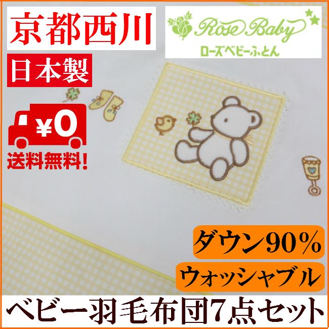 京都西川 洗える 羽毛組ふとん7点セット ダウン90% (ワンダー) ベビーラジカル ローズベビー