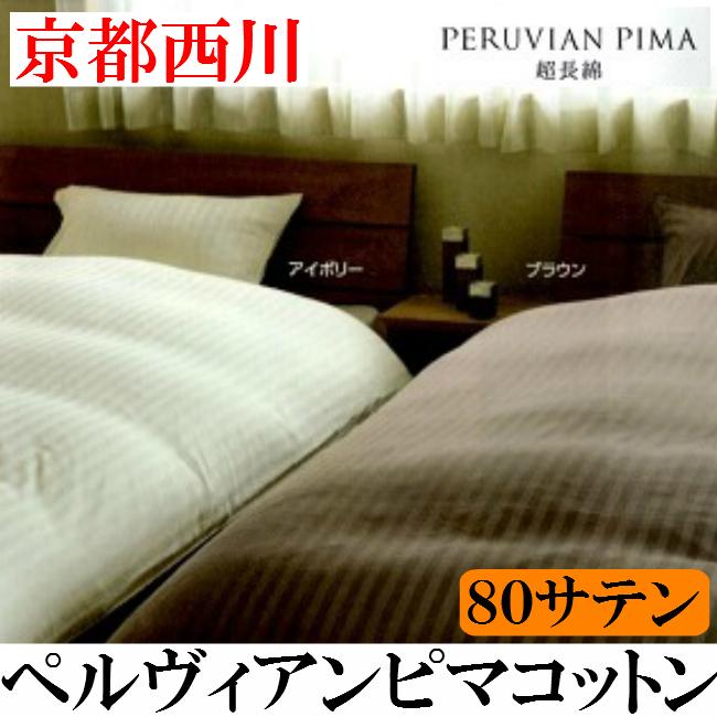 クイーン 京都西川 ペルヴィアンピマ 80サテン 超長綿 掛けカバー 日本製