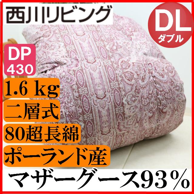 ダブル 西川リビング ポーランド産マザーグース93% 超長綿 二層式 羽毛ふとん DP430 (A657)