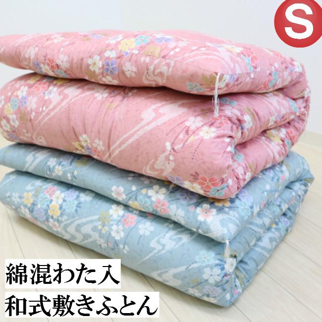 手作り シングル 和式 敷ふとん 和布団 めん混わた入 (4.5kg)