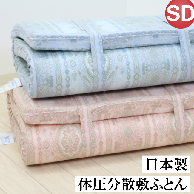 セミダブル 点で支える 体圧分散 寝ごこちぐっすり敷きふとん 日本製 130ニュートン