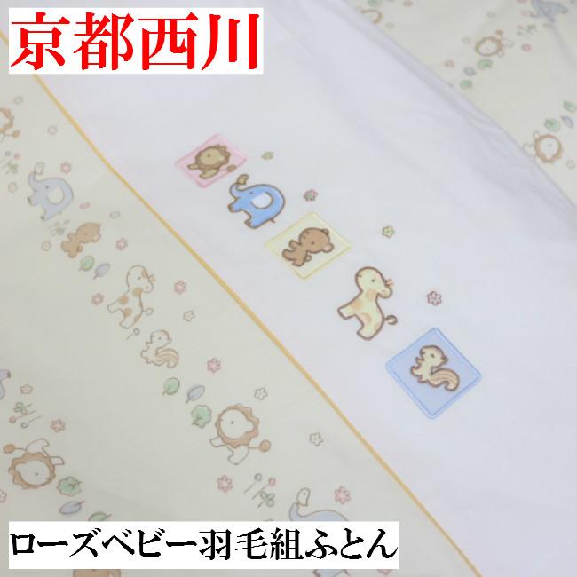 京都西川 ローズベビー 洗える カバーリングタイプ ダウン90% 羽毛組ふとん7点セット (スマイリングロード)