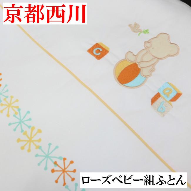 京都西川 ローズベビー ベビーラジカル 洗える 合繊組ふとん7点セット(QF)